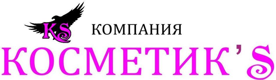 "Компания ""Косметик'S"""